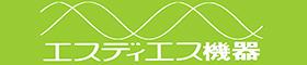 エス・ディ・エス機器株式会社