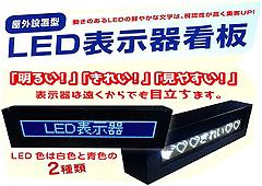 LED機器