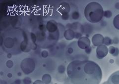 殺菌・除菌装置開発