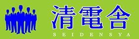 株式会社 清電舎(旧 エス・ディ・エス機器株式会社)