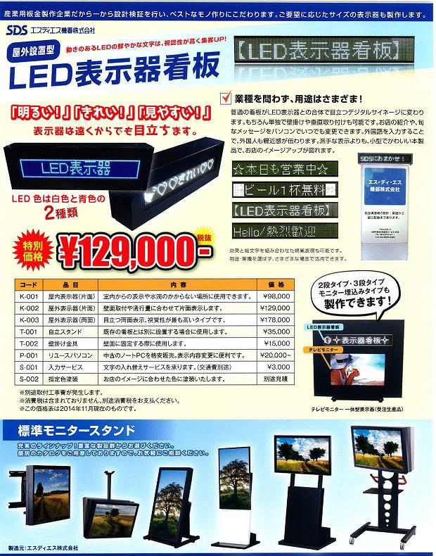 デジタルサイネージ LED表示機器 清電舎