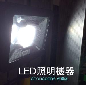 LED照明機器明 GOODGOODS代理店 茨木市 制御盤 機器 組立 配線 清電舎